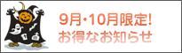 9月・10月限定プラン